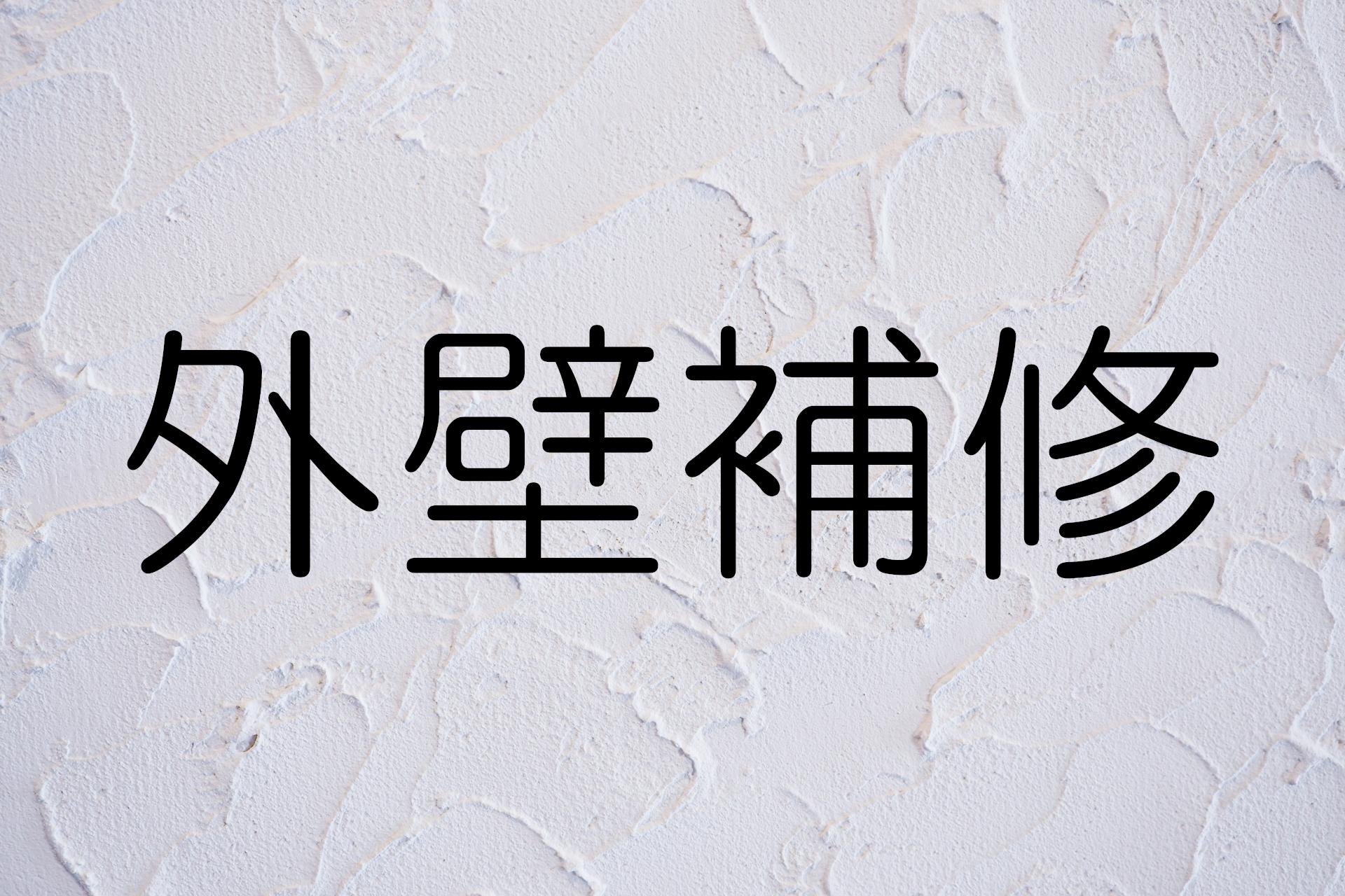 茨木高槻の外壁塗装・YJリフォームの外壁補修