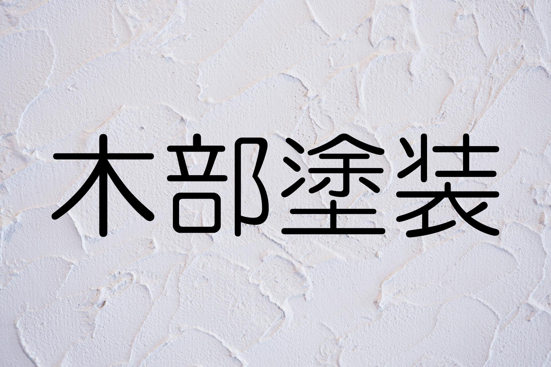 茨木高槻の外壁塗装・YJリフォームの木部塗装
