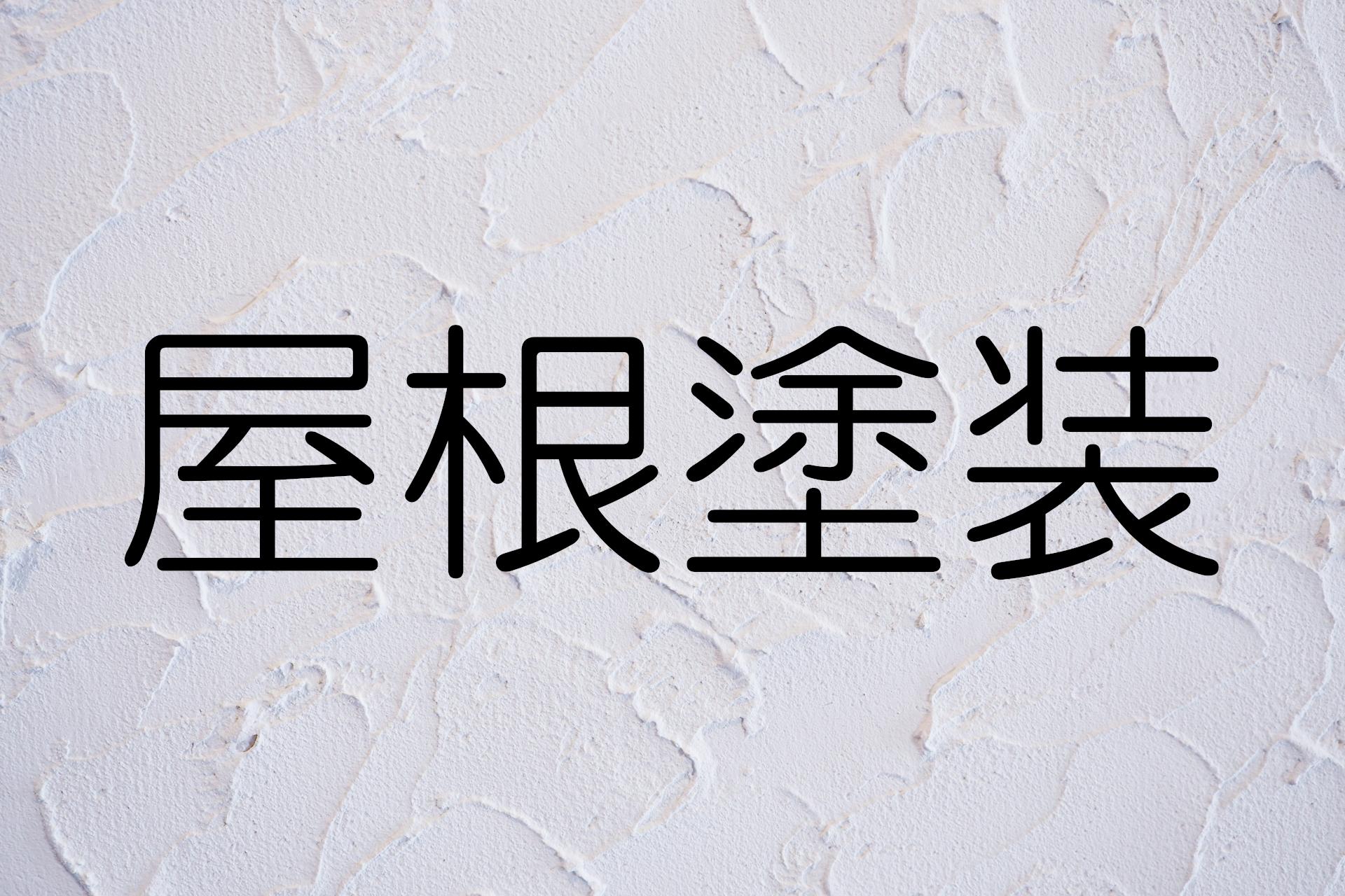 茨木高槻の外壁塗装・YJリフォームの屋根塗装