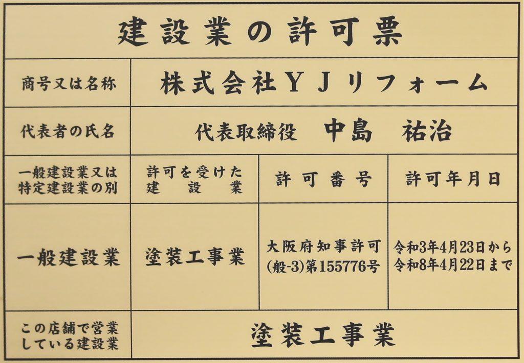 茨木・高槻の外壁塗装・防水工事YJリフォーム建設業許可票(塗装工事業)